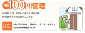 月額100円管理