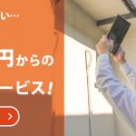 マイナビニュースで100円管理サービスが紹介されました