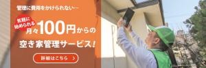 バナー_100円管理サービス