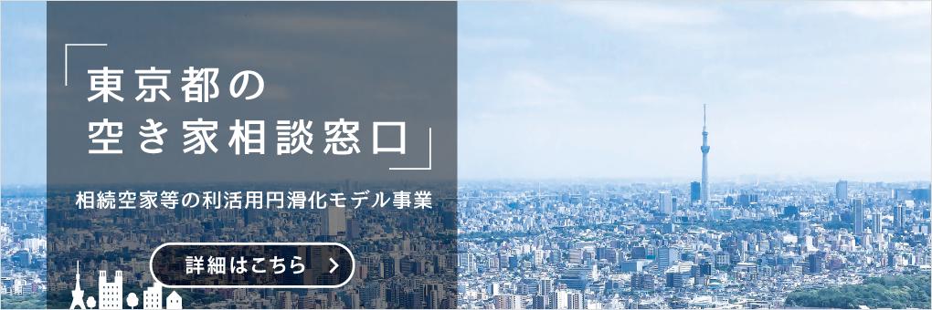 東京都の空き家相談窓口