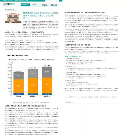 SUUMO相続_2017年4月17日掲載