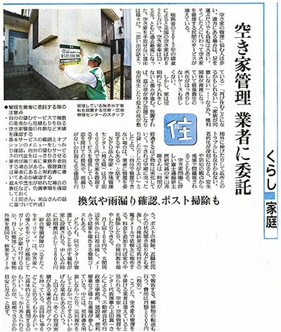 読売新聞_2017年4月17日掲載