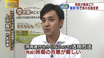ゆうがたサテライト_2017年5月29日放送