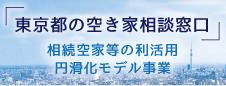 バナー_東京都空家相談窓口