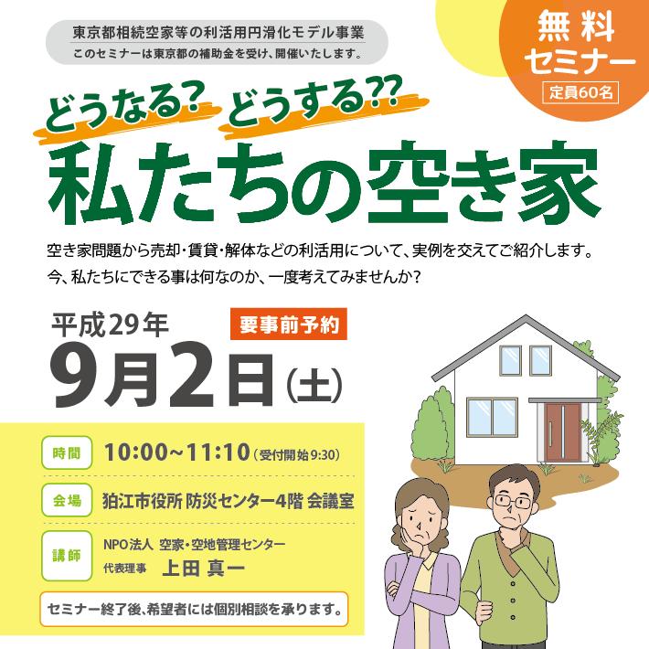狛江市セミナー情報