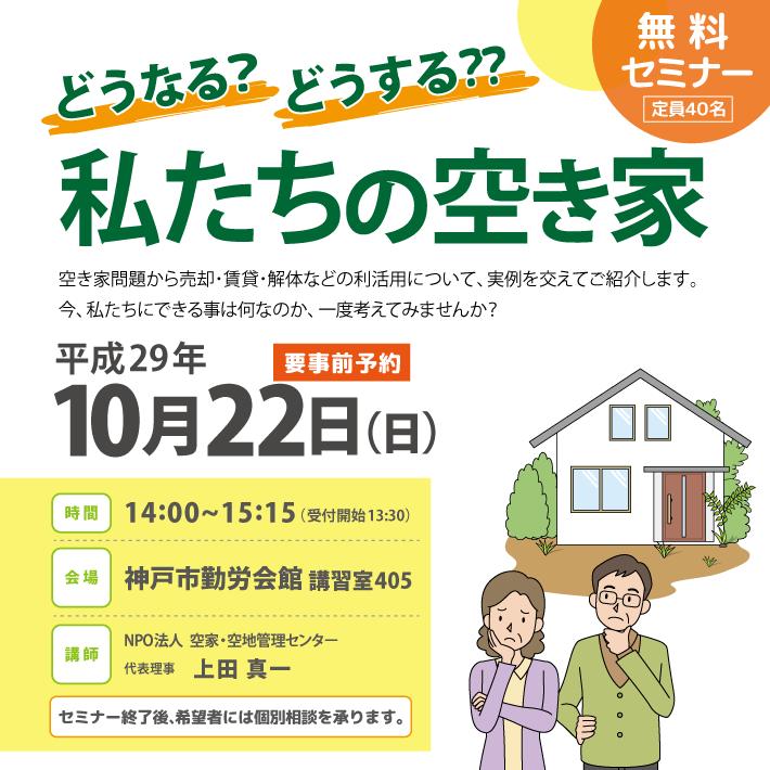 神戸市セミナー_2017年10月22日