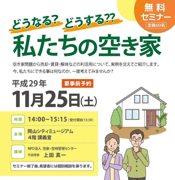 岡山市セミナー情報