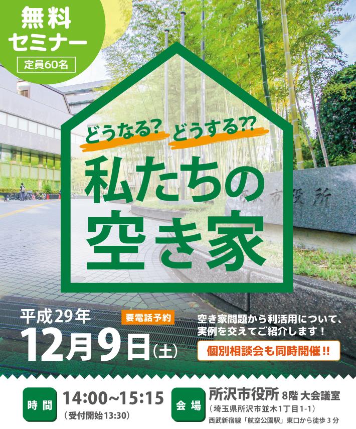 所沢市_空き家セミナー