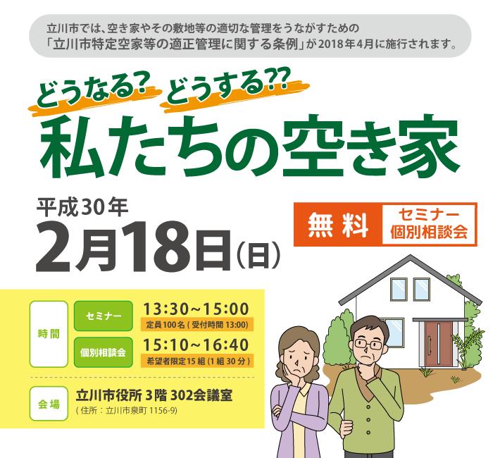 tachikawa_180218