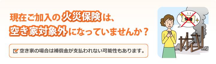 火災保険_バナー