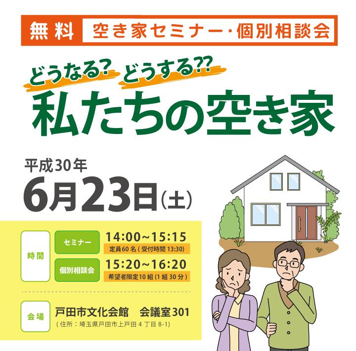 戸田市セミナー