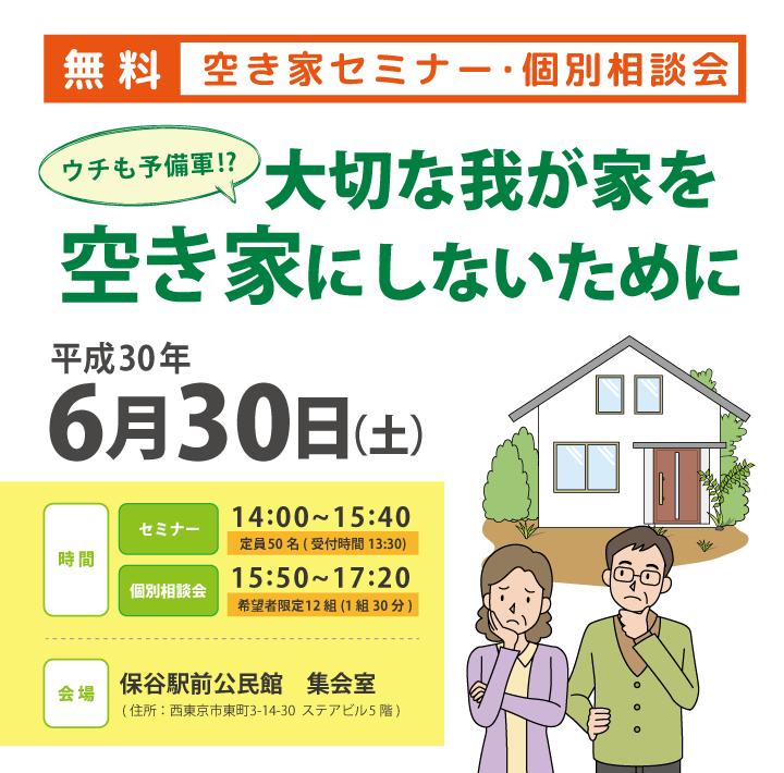 西東京市_空き家セミナー