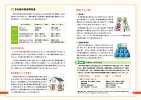 空き家利活用ガイドブック