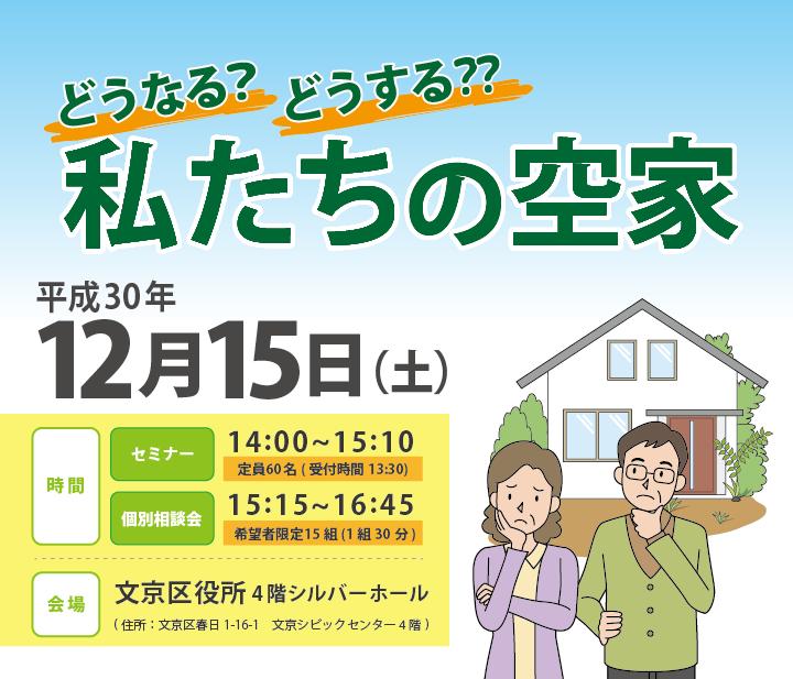 文京区セミナー