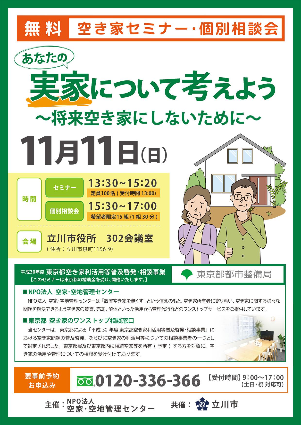 立川市_空き家セミナー