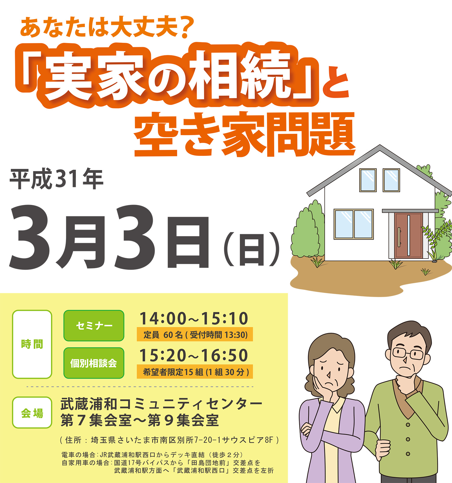 さいたま市共催空き家セミナー&個別相談会
