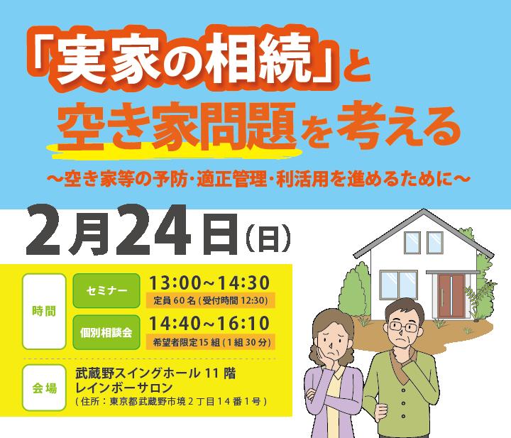 武蔵野市共催空き家セミナー&個別相談会