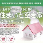<小金井市>住まいと空き家対策フォーラム