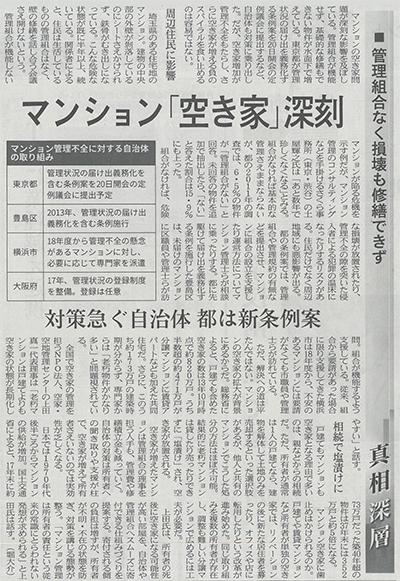 日本経済新聞_2019年2月6日掲載