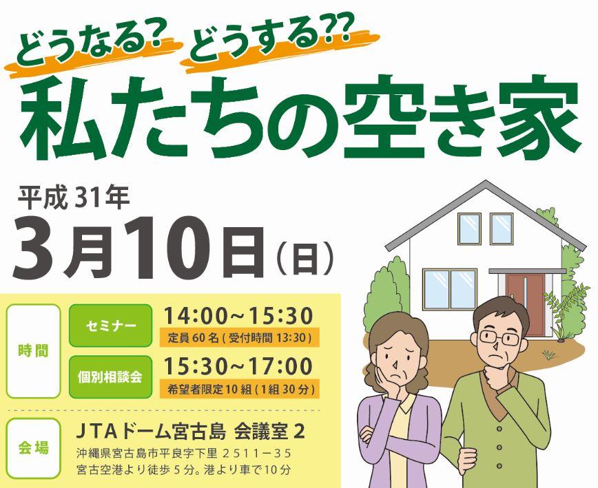 東京都補助金開催