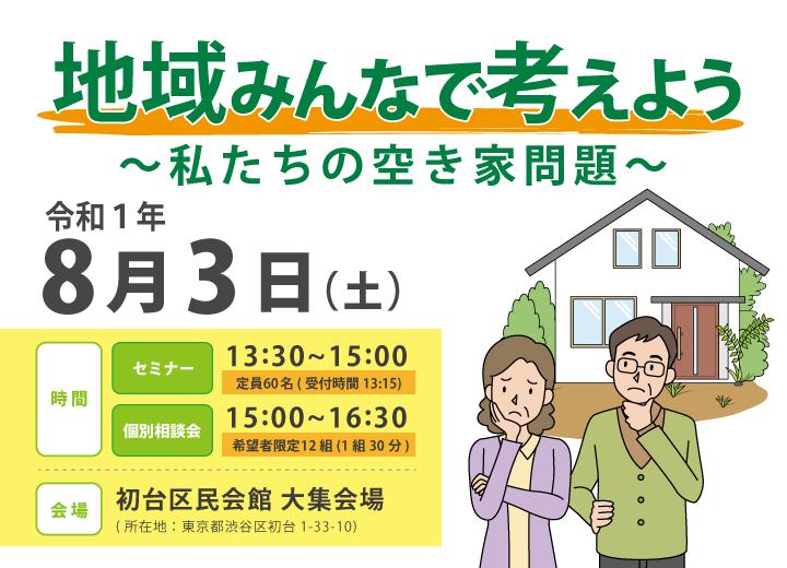 渋谷区セミナー