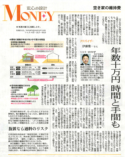 読売新聞掲載_2019年7月18日