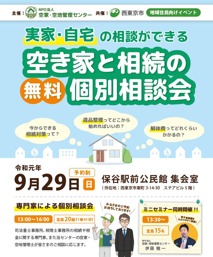 西東京市_個別相談会