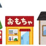 空き店舗も空き家になるの?