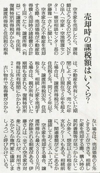 読売新聞_2019年11月2日掲載
