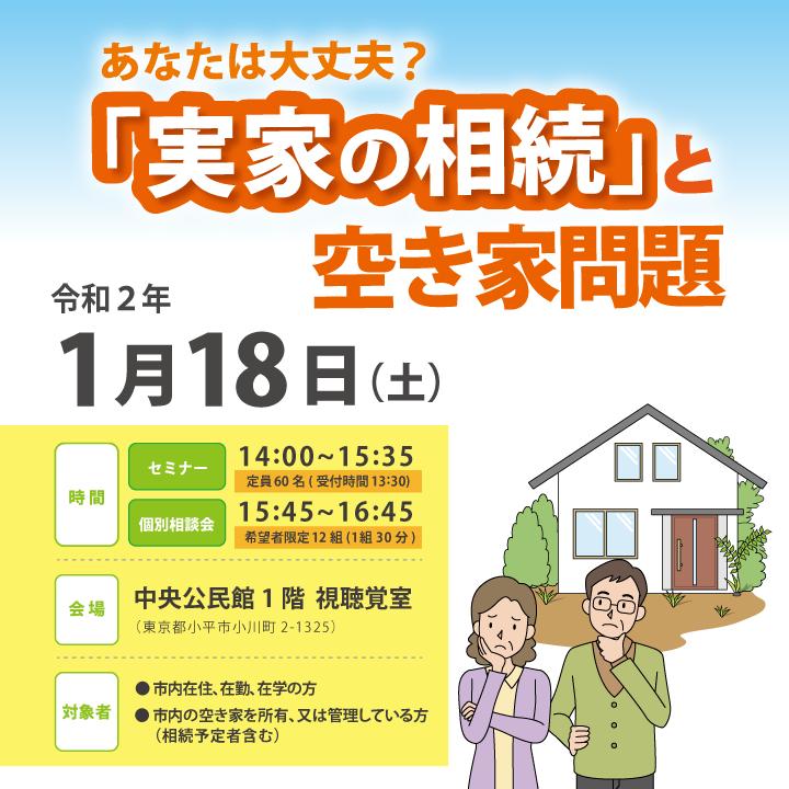 小平市セミナー情報