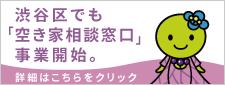 渋谷区の空き家相談窓口