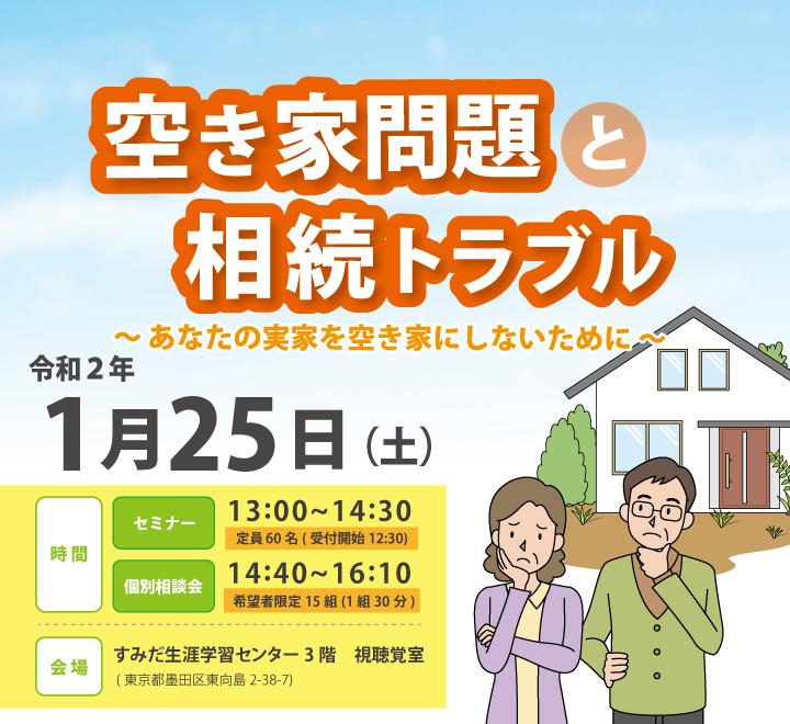 隅田区セミナー