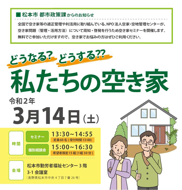 松本市セミナー