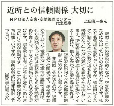 日本経済新聞掲載_2020年5月27日