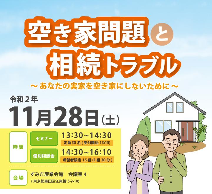 墨田区セミナー