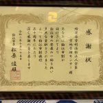 狛江市より感謝状をいただきました!!