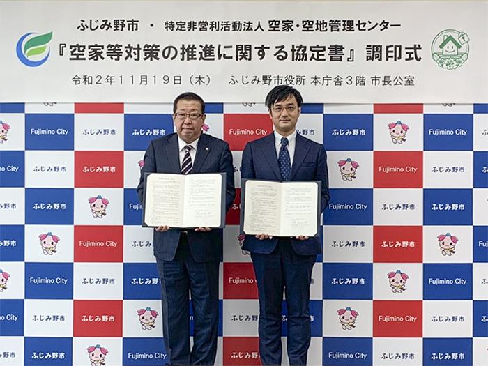 埼玉県ふじみ野市と「空き家等対策の推進に関する協定」を締結