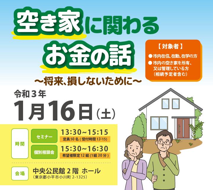 小平市セミナー_202011