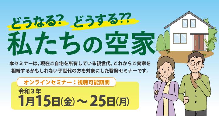 狛江市セミナー
