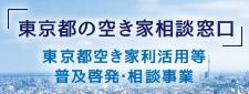 東京都_2020年度モデル事業