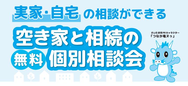 さいたま市_個別相談会_210213